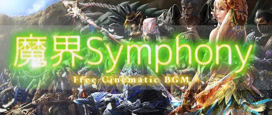 魔界Symphony