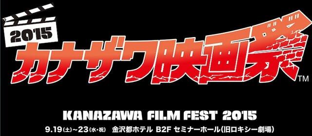 カナザワ映画祭2015
