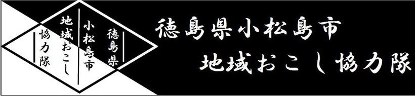 徳島県小松島市地域おこし協力隊